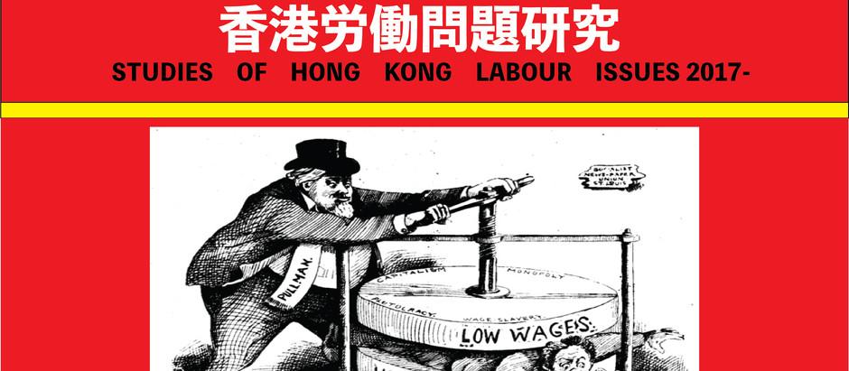 香港労働法 Hong Kong Labor Issues #46 日本人のための香港労働問題研究:香港における労働組合の役割について Trade Unions in Neoliberal HK