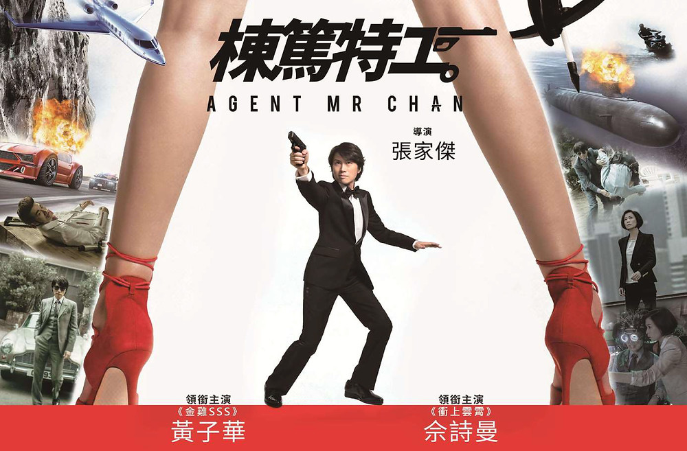 FILE PHOTO: Advertisement Material of AGENT MR CHAN (2018) ©HMV Digital China Group Limited