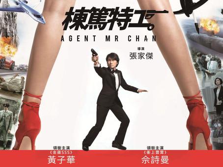 Film Review:Agent Mr. Chan (2018) HK Original Film Genre, Happy New Year Film