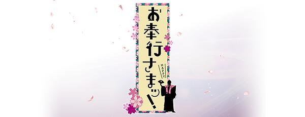 Obugyosama! Part 1 and Part2