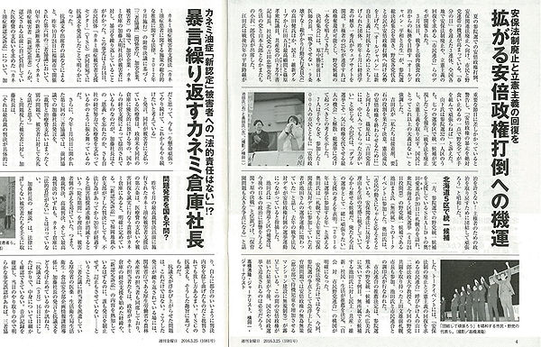 The Friday Weekly (a.k.a. 週刊金曜日)reportet the general uprisging of all Japan Peace and Coexistence in 2016.