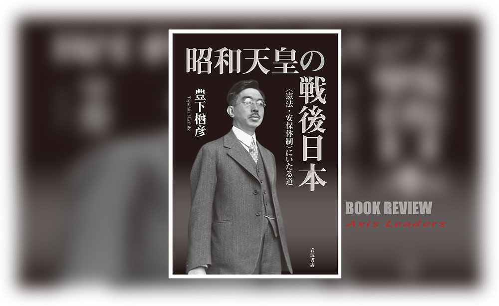 FILE PHOTO: A Book Cover of Hirohito,  The Shōwa Emperor's Postwar Japan. ©Iwanami Shoten
