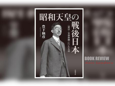 Book Review: Hirohito,  The Shōwa Emperor's Postwar Japan 《昭和天皇的戰後日本》(Narahiko Toyoshita ; 2015)