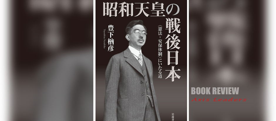 Book Review: Hirohito,  The Shōwa Emperor's Postwar Japan 《昭和天皇的戰後日本》(Narahiko Toyoshita ; 2015)