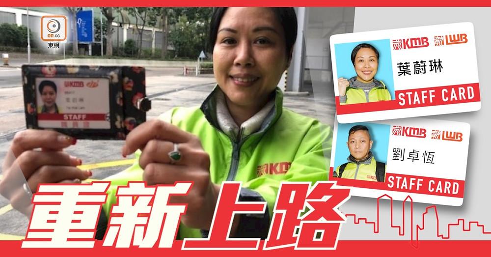 香港労働 Hong Kong Labor Issues