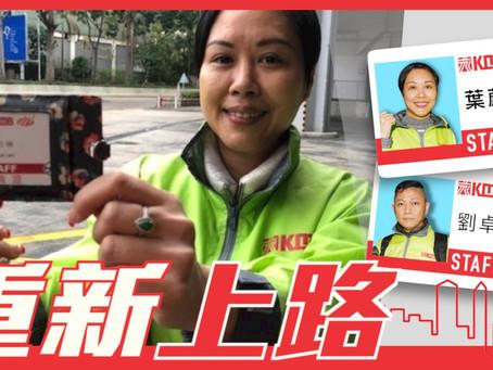 香港労働 Hong Kong Labor Issues #21 日本人のための香港労働問題研究:労働裁判上の偏見及びその他の上訴のシチュエーション