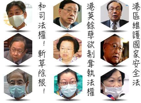 Hong Kong Intelligence Report #30  On IPCC Report & HK National Security Law論監警會報告及敵對港區維護國家安全法的港英餘孽