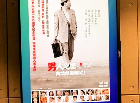 Film Review: Tora-san, Wish You Were Here! (2019) - 影評《男人之苦 - 寅次郎返嚟啦!》