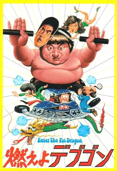 FILE PHOTO: A Poster of ENTER THE FAT DRAGON (1978). ©Fung Ming Motion Picture