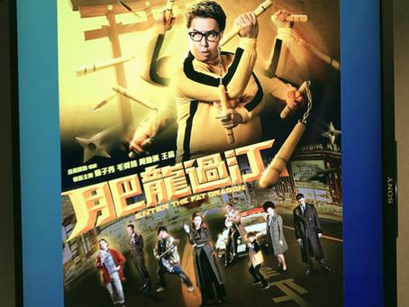 Film Review: Enter The Fat Dragon 影評《肥龍過江》(2020)
