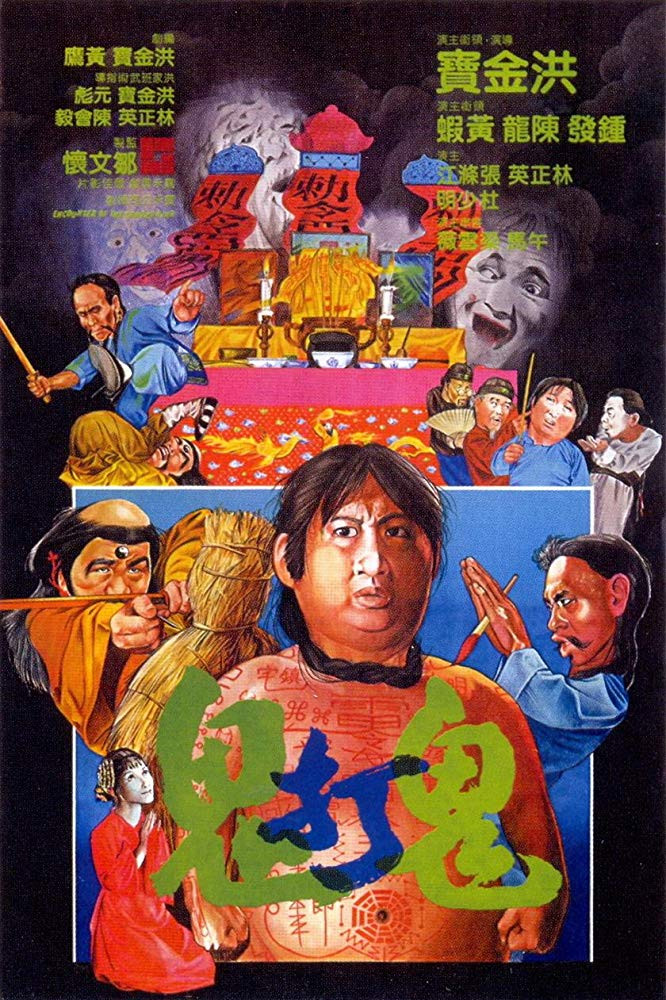 FILE PHOTO: A Poster of ENCOUNTERS OF THE SPOOKY KIND (1980).  ©Orange Sky Golden Harvest