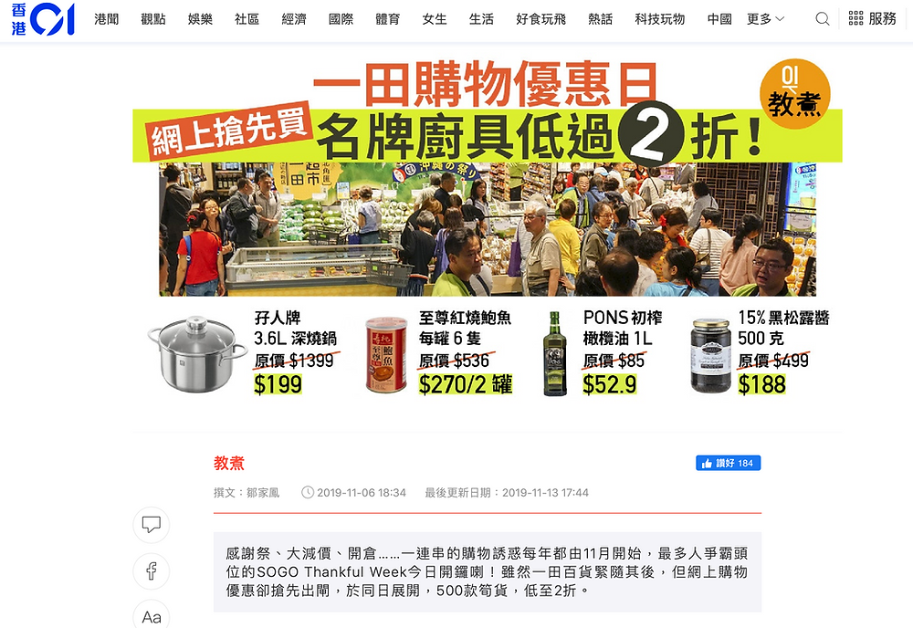 證據:香港01為地產霸權之一新鴻基地產的一田刊登記事廣告。PHOTO FILE: Screenshot made for the fact check on HK01 issues.  © Ryota Nakanishi