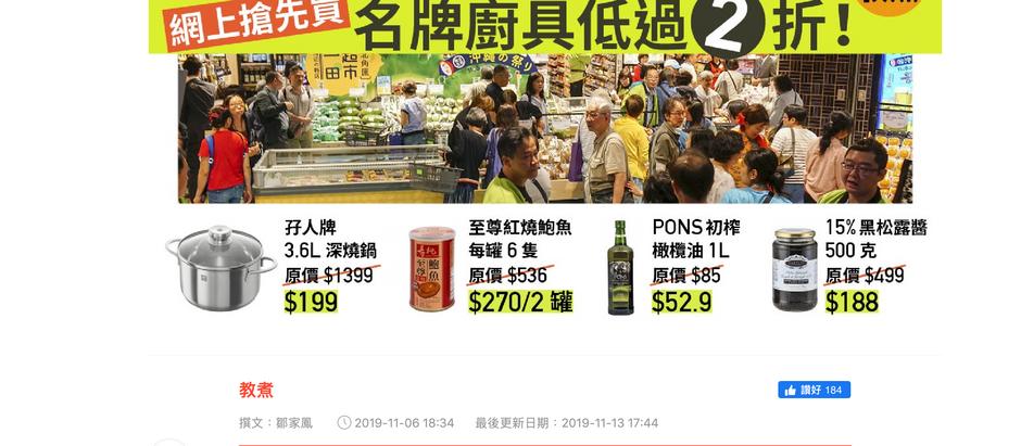Hong Kong Intelligence Report #17 Fake Pro Beijing Media, HK01 反對派媒體香港01假裝中立派的真相