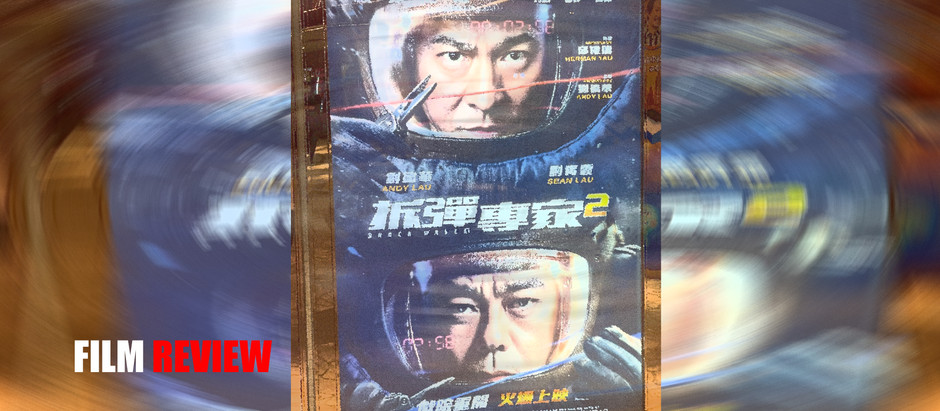 Film Review: Shock Wave 2  (2020) 影評《拆彈專家2》- Fact, News and Narrative Control