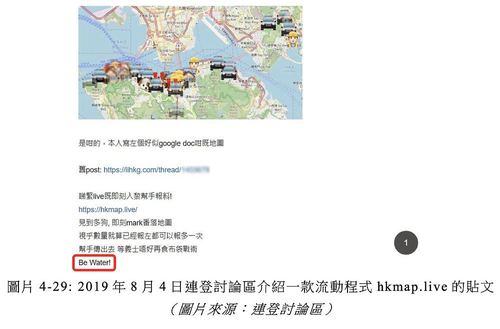 FILE PHOTO: Description of HK map.live  © IPCC