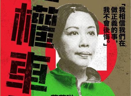 Hong Kong Book Review #3 香港勞動者階級必讀《逆權車長》(葉蔚琳著,白卷出版社,2018年)ISBN:9789887816393
