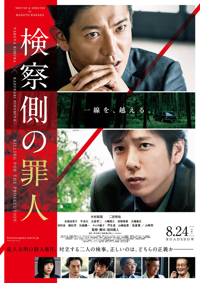 FILE PHOTO: A Poster of KILLING FOR THE PROSECUTION (2018). ©TOHO