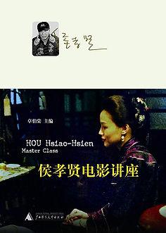 Hou Hsiao-Hsien Master Class Book 2009