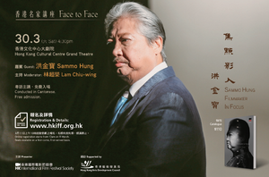 FILE PHOTO: Advertisement of FACE TO FACE WITH SAMMO HUNG (2019). ©HKIFF