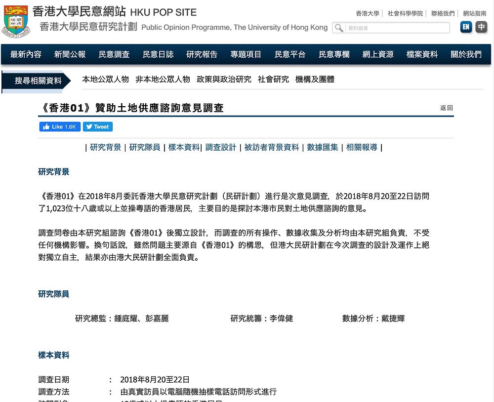證據:香港01與NDI操縱的民研計劃合作並贊助的事實。PHOTO FILE: Screenshot made for the fact check on HK01 issues.  © Ryota Nakanishi