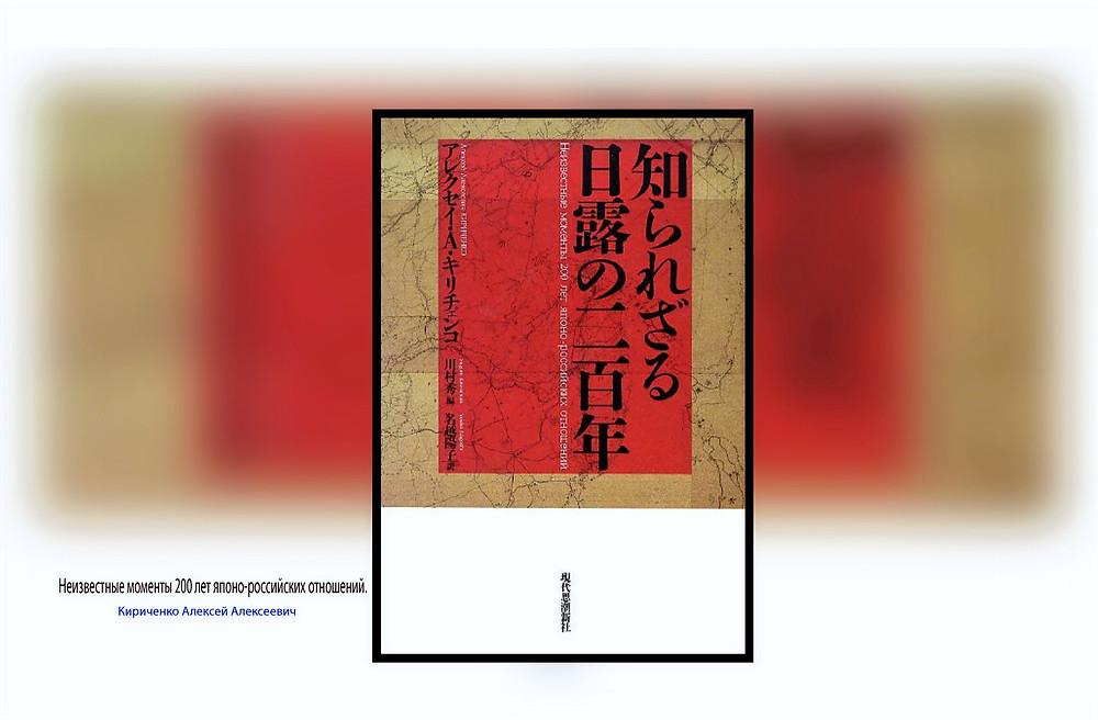 FILE PHOTO: The 200-Year Untold History of Russo-Japanese Relations (2013) ©Gendaishichoshinsya