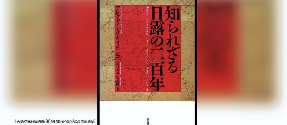 Book Review: The 200-Year Untold History of Russo-Japanese Relations (KGB Aleksey Kirichenko)