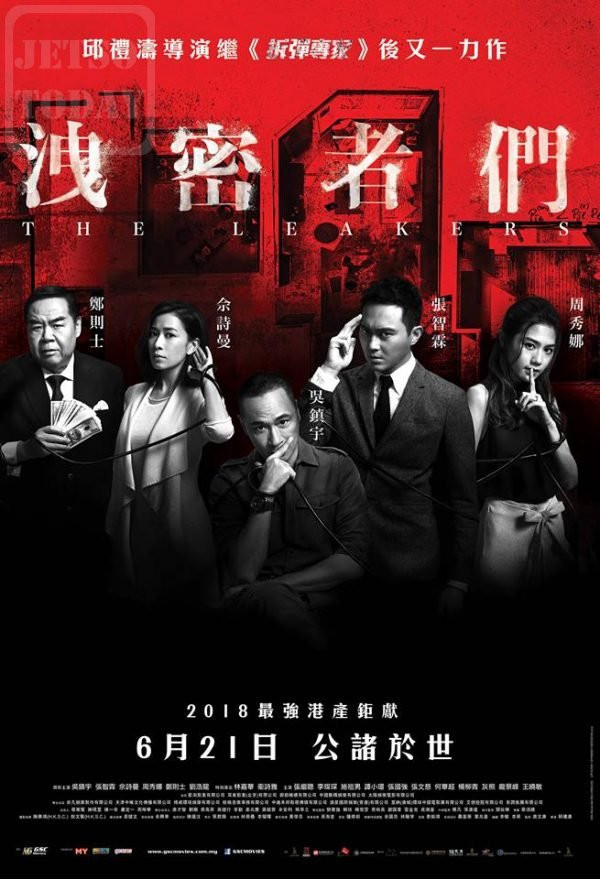 FILE PHOTO: A Poster of THE LEAKERS (2018). ©HMV Digital China Group Limited