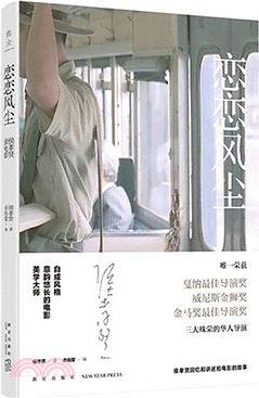 Hou Hsiao-Hsien Master Class Book 2018
