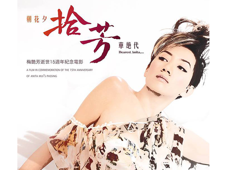 Film Review: Dearest Anita (2019) - Really touching both Anita Mui fans and non fans
