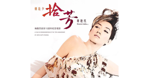 FILE PHOTO: A Poster of DEAREST ANITA (2019).  ©ID Productions Limited