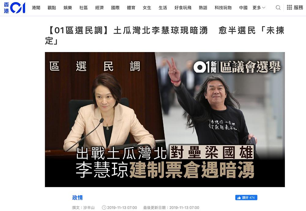 證據:香港01做的土瓜灣北民調的設計如此宣示梁國雄的勝利。PHOTO FILE: Screenshot made for the fact check on HK01 issues.  © Ryota Nakanishi