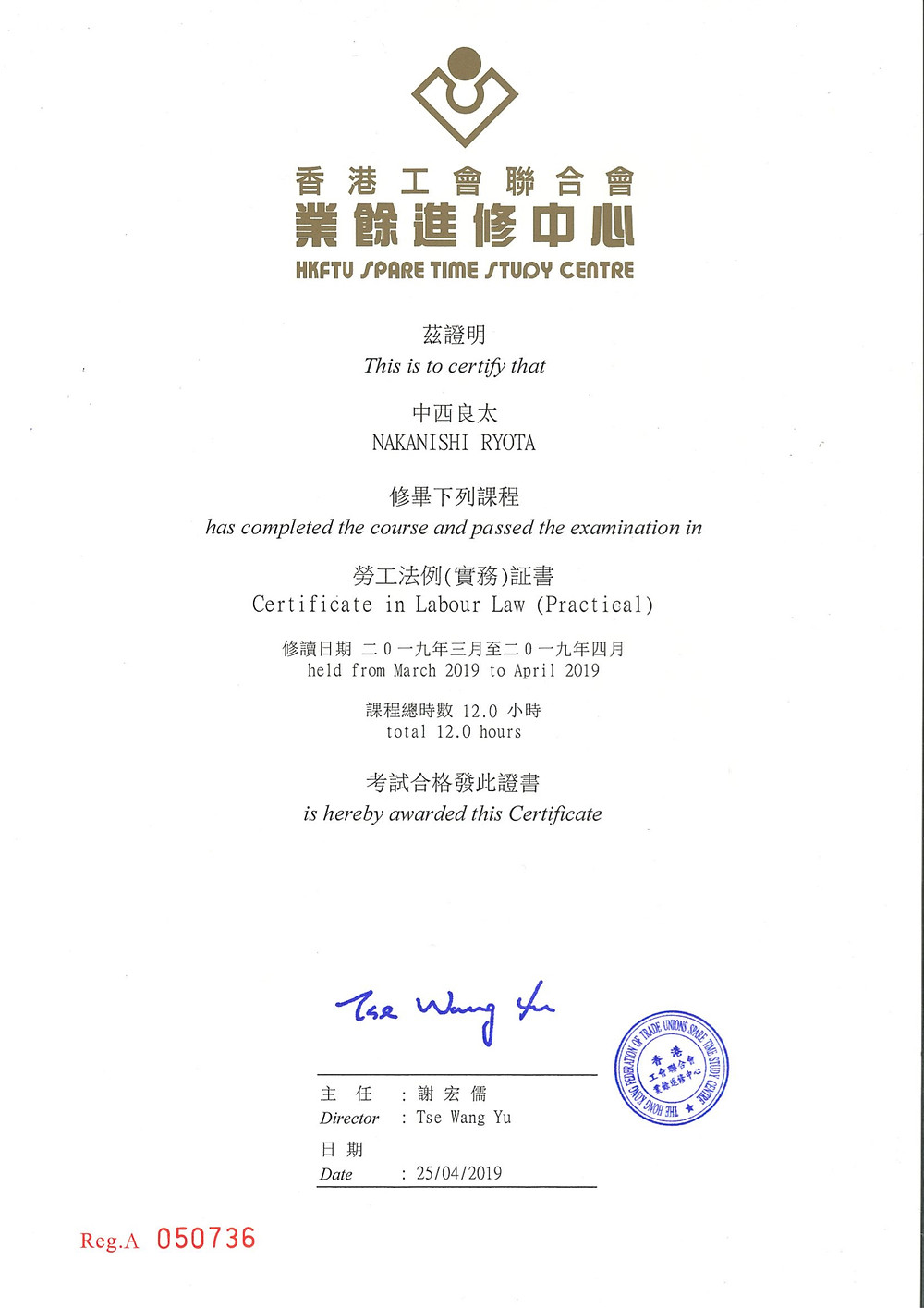 Ryota Nakanishi's Hong Kong labor law knowledge was qualified by professional examination by HKFTU in 2019.