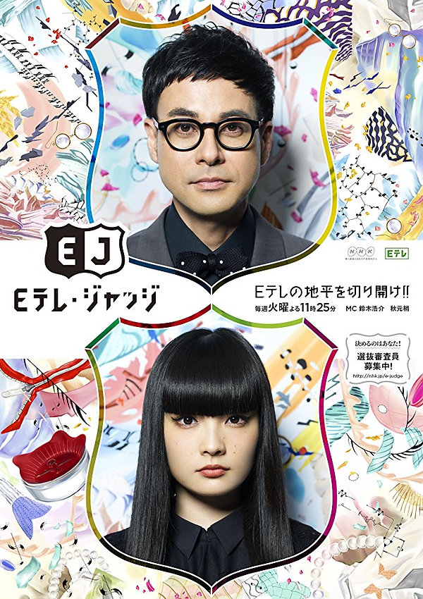 NHK E-TV Judge was TV series of TV drama conpetitions among major TV production compaies.