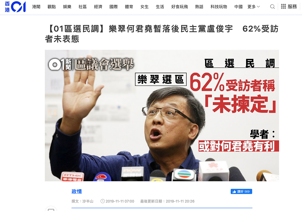 證據:香港01做的樂翠區民調結果的設計如此醜化何君堯。PHOTO FILE: Screenshot made for the fact check on HK01 issues.  © Ryota Nakanishi