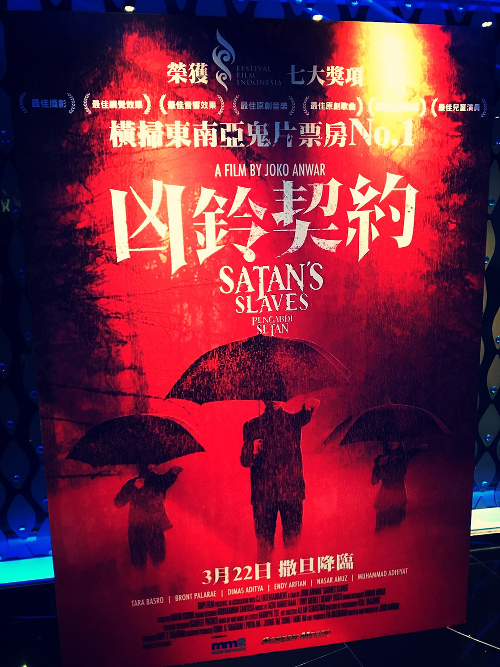 FILE PHOTO: A Screening of SATAN'S SLAVES (2018). ©Ryota Nakanishi