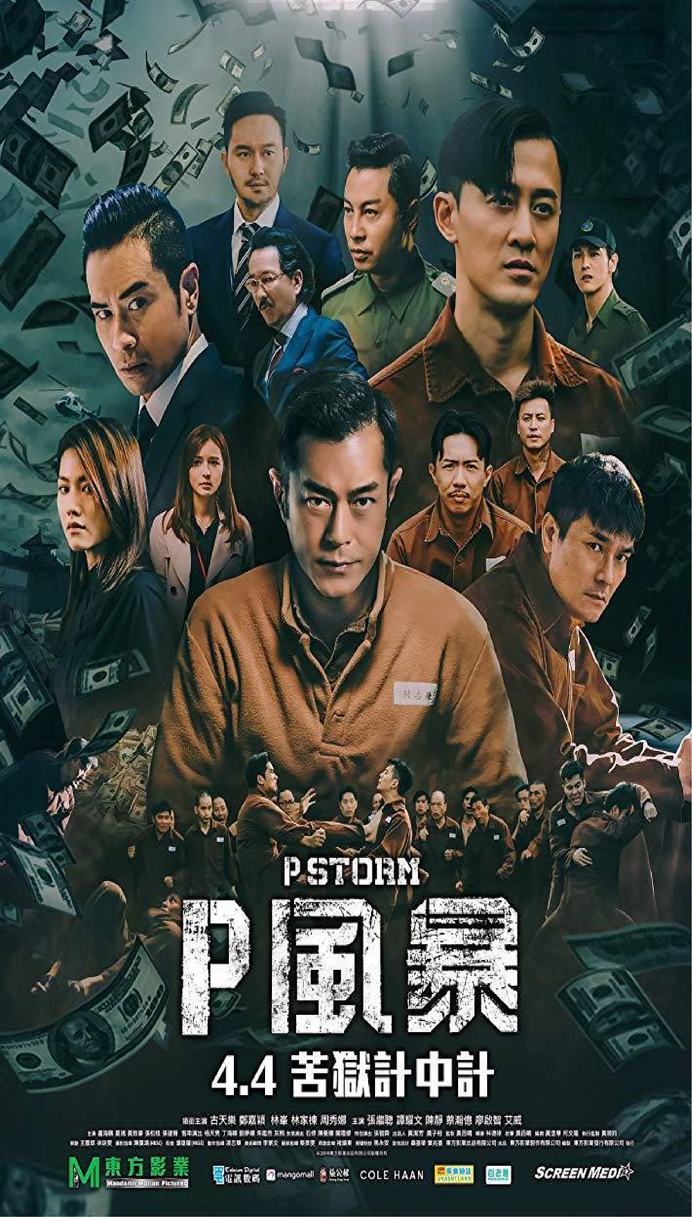 FILE PHOTO: A Poster of  P STORM (2019). ©Mandarin Films Distribution Co. Ltd.