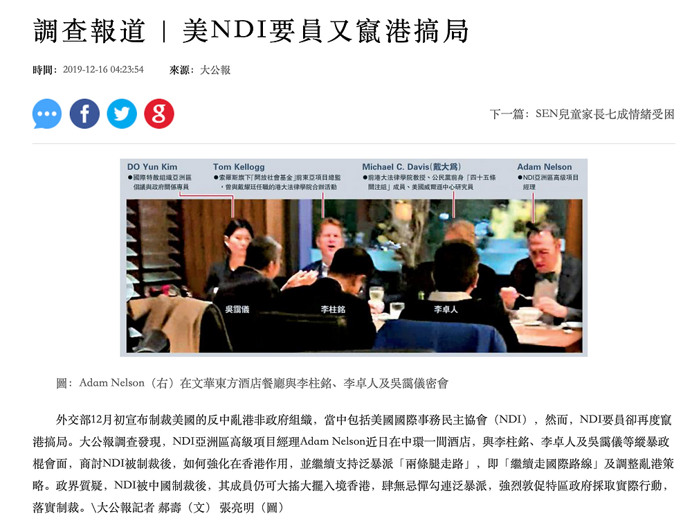 FILE PHOTO:December 10 NDI Meeting with the opposition leaders.  Image: Ta Kung Pao
