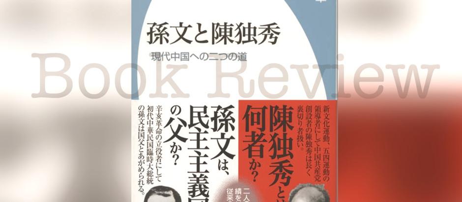 Book Review:《孫文與陳獨秀:通向現代中國之兩條路徑》(橫山宏章著)被神化的獨裁者孫文及被妖魔化的革命家陳獨秀