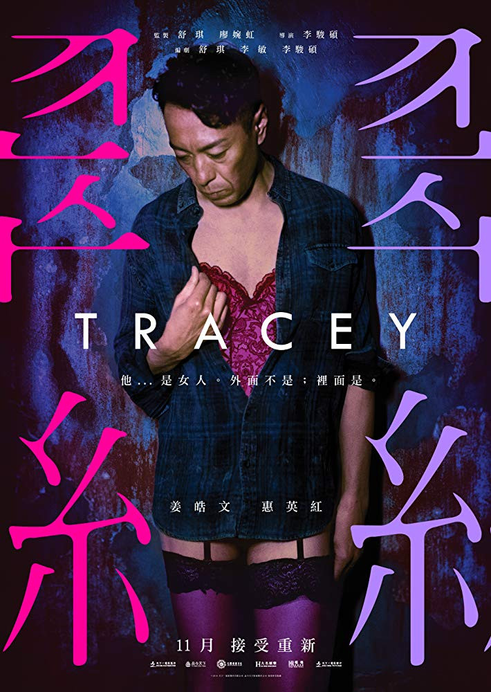 FILE PHOTO: A Poster of TRACEY (2018).  ©One Cool Film Production Limited