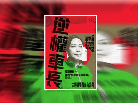 Book Review: 香港勞動者階級必讀《逆權車長》(葉蔚琳著,白卷出版社,2018年)ISBN:9789887816393