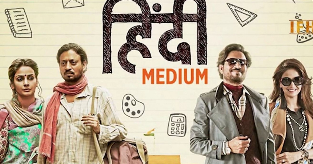 FILE PHOTO: A Poster of HINDI MEDIUM (2017). ©Maddock Films
