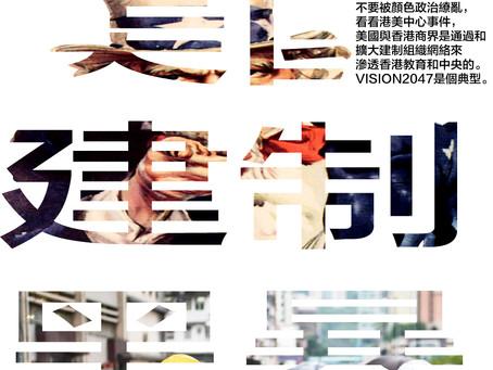 Hong Kong Intelligence Report #31 ''VISION 2047'' 香港統治階級的兩面人政治:內外反中亂港勢力是通過和擴大建制派組織網絡來滲透香港教育和中央的!