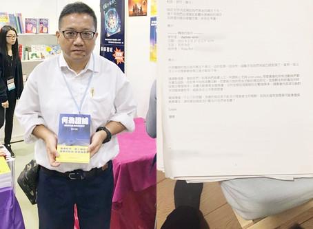 HK Book Review #1 張達明《何為證據:揭露香港亂象的幕後黑手》(三思文商傳訊有限公司, 2018) : This Book Shows How NED funded Umbrella