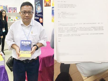 Book Review: 張達明《何為證據:揭露香港亂象的幕後黑手》(三思文商傳訊有限公司, 2018) : This Book Shows How NED funded Umbrella