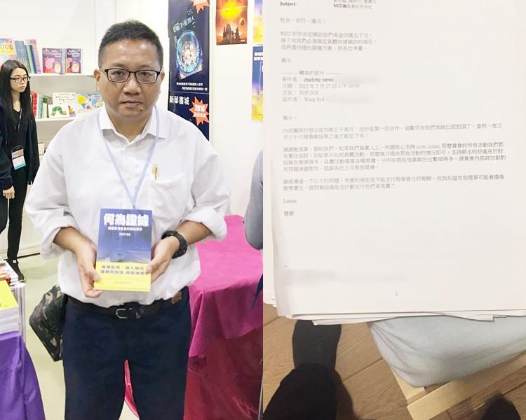 張達明《何為證據:揭露香港亂象的幕後黑手》(2018) : This Book Shows How NED funded Umbrella Revolution through NDI Local Agents Secretly