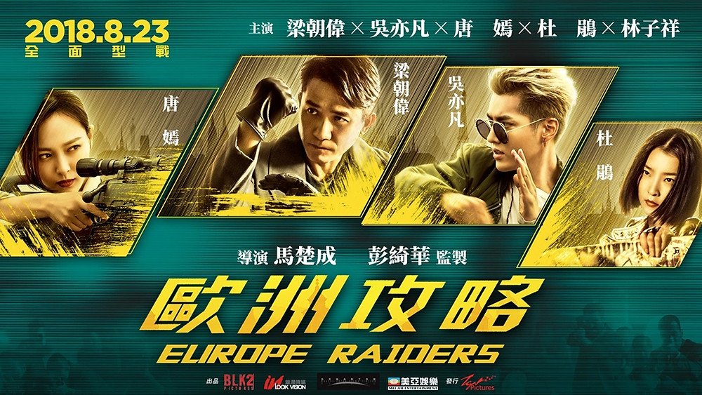 FILE PHOTO: A Poster of EUROPE RAIDERS (2018). ©Mei Ah Entertainment Group Co., Ltd.