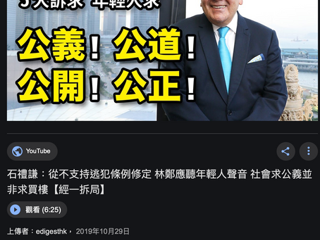 Hong Kong Intelligence Report #13 What is a Problem of ''Pro-Beijing'' Camp? 建制派內部問題:地產霸權利益代表石禮謙