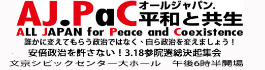 All Japan for Peace and Coexistence is Ryota's three year project to overthrow post-war imperialist puppet regime of Japan.