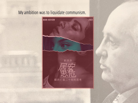 Book Review: Be Vigilant on Possible Danger in Peacetime 居安思危 - CCP 中國共產黨 on Collapse of USSR