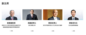 FILE PHOTO: Board of Directors of Our Hong Kong Foundation  Screenshot©Ryota Nakanishi